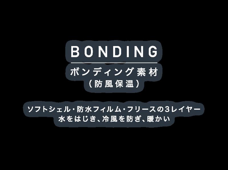 BONDING ボンディング素材(防風保温)ソフトシェル・防水フィルム・フリースの3レイヤー 水をはじき、冷風を防ぎ、暖かい