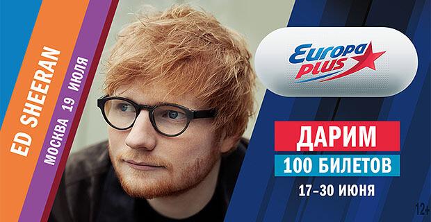 «Европа Плюс» дарит билеты на концерт мировой звезды Эда Ширана - Новости радио OnAir.ru