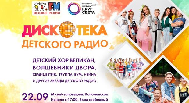 В Москве пройдет «Дискотека Детского радио» - Новости радио OnAir.ru