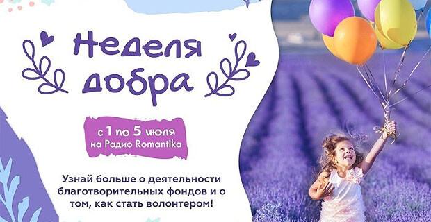 Неделя добра на Радио Romantika - Новости радио OnAir.ru