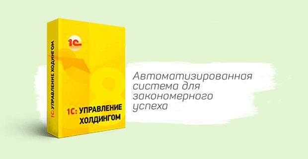 ГК «Выбери Радио» внедрило «1С:Управление холдингом 3.0» в систему управления компании - Новости радио OnAir.ru