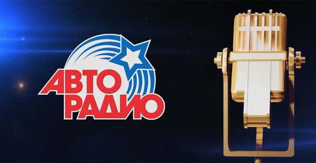 Три проекта «Авторадио» – победители «Радиомании 2019» - Новости радио OnAir.ru