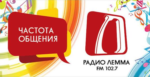 Радио «Лемма» приглашает всех на свой день рождения - Новости радио OnAir.ru
