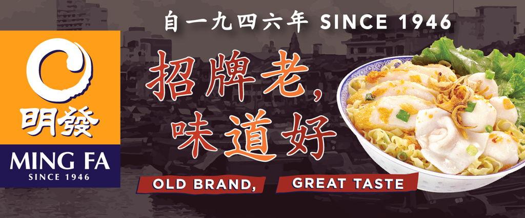 Ming Fa Noodles House