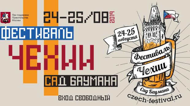 Relax FM приглашает на Фестиваль Чехии в Москве - Новости радио OnAir.ru