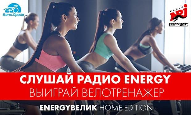 Радио ENERGY-Санкт-Петербург представляет специальный проект «ENERGY Велик. Home Edition» - Новости радио OnAir.ru