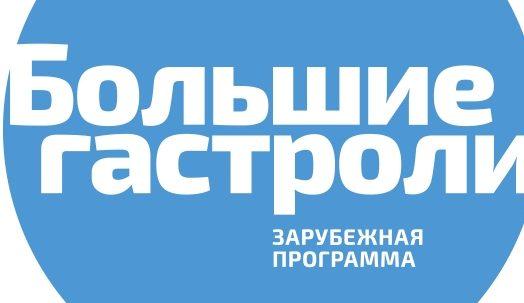Ираклий Хинтба встретился с коллегами в Москве
