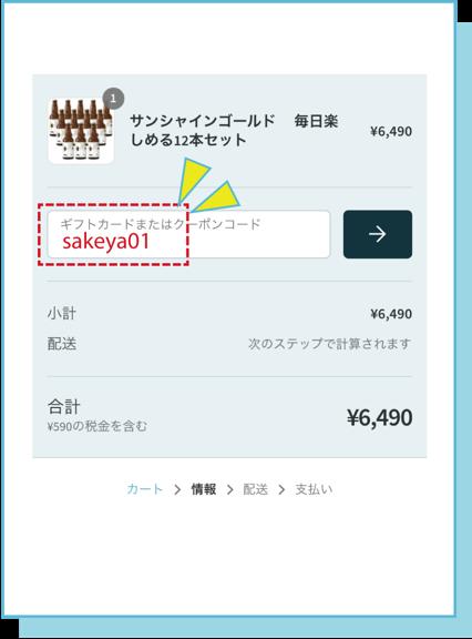 sakeya-online 1000円OFFクーポン説明2