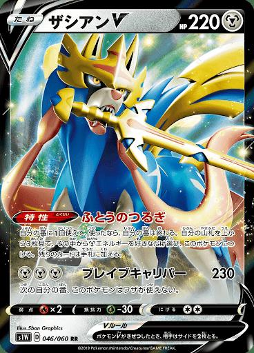 Zacian-V-Pokemon-TCG