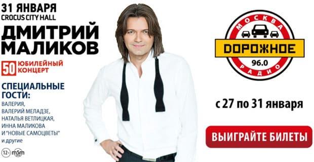 «Дорожное радио» приглашает на концерт Дмитрия Маликова - Новости радио OnAir.ru