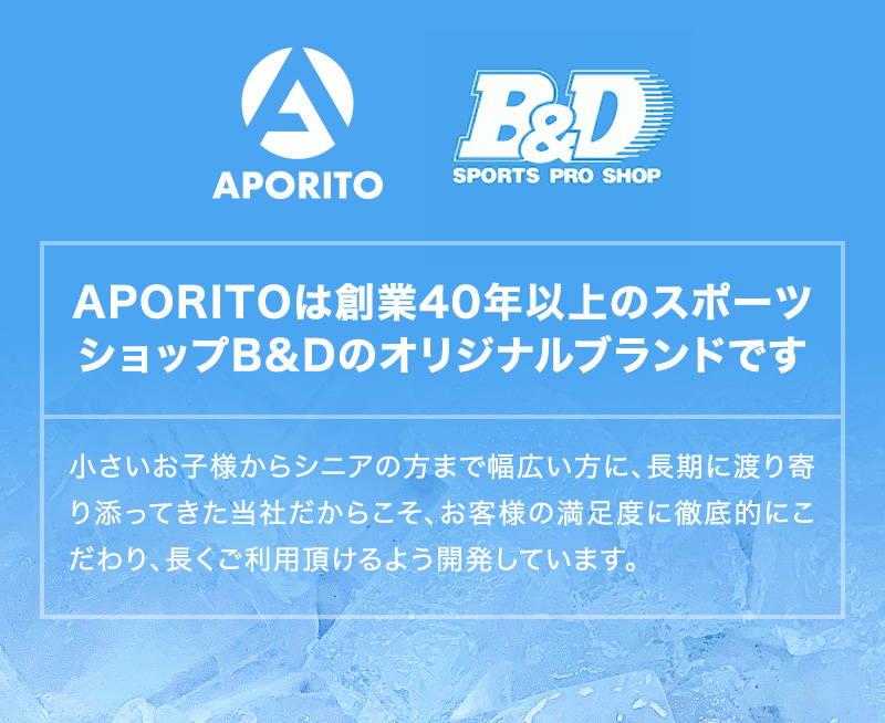 APORITOは創業40年以上のスポーツ ショップB&Dのオリジナルブランドです 小さいお子様からシニアの方まで幅広い方に、長期に渡り寄り添ってきた当社だからこそ、お客様の満足度に徹底的にこだわり、長くご利用頂けるよう開発しています。