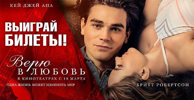 Love Radio дарит билеты на спецпоказ мелодрамы «Верю в любовь» - Новости радио OnAir.ru