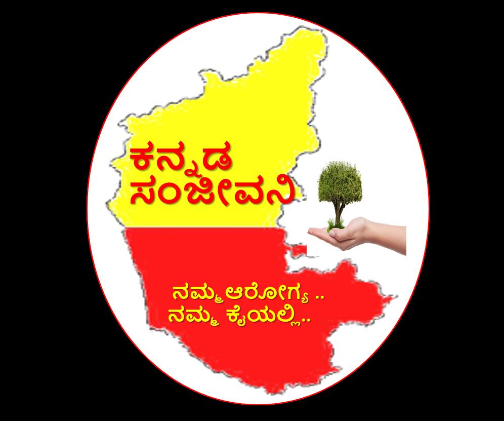 Kannada Sanjeevani