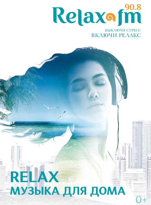 ГПМ Радио проводит рекламную кампанию Relax FM - Новости радио OnAir.ru