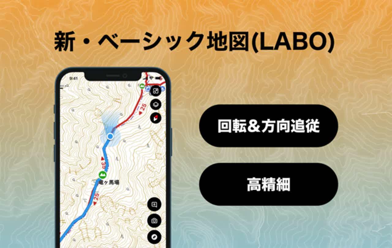 ヤマップがベクトルタイル採用の「新・ベーシック地図」を提供開始、進行方向に合わせて自動回転