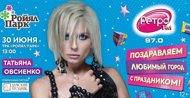 «Ретро FM Новосибирск» и Татьяна Овсиенко устроят концерт на Красном проспекте в честь Дня города - Новости радио OnAir.ru