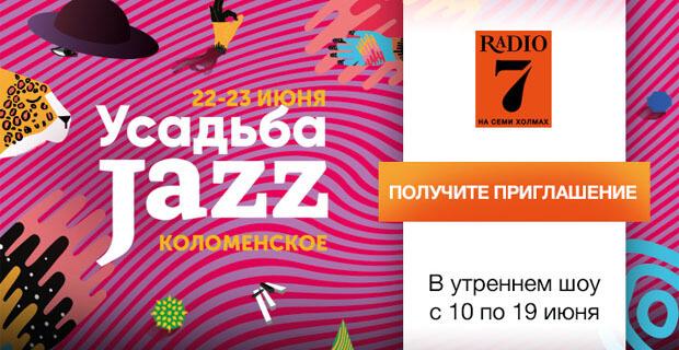 «Радио 7 на семи холмах» представляет фестиваль «Усадьба Jazz» - Новости радио OnAir.ru