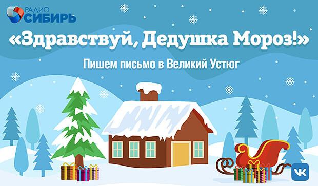 На «Радио Сибирь» стартовал новогодний проект «Здравствуй, Дедушка Мороз!» - Новости радио OnAir.ru