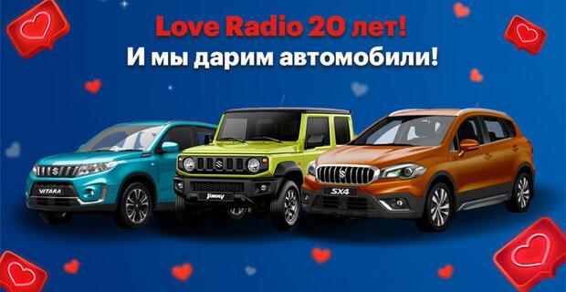 В честь своего 20-летия Love Radio дарит слушателям автомобили - Новости радио OnAir.ru