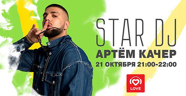 STAR DJ в эфире Love Radio: Артём Качер и его любимые треки - Новости радио OnAir.ru