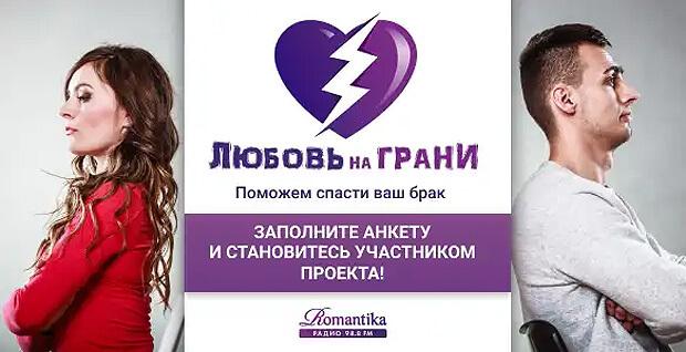 Радио Romantika помогает сохранить семью - Новости радио OnAir.ru