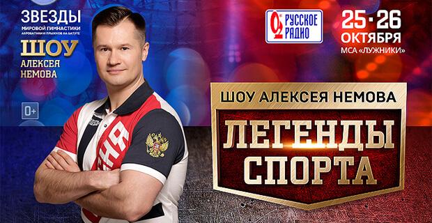 «Русское Радио» приглашает на шоу Алексея Немова «Легенды спорта 2019» в «Лужниках» - Новости радио OnAir.ru