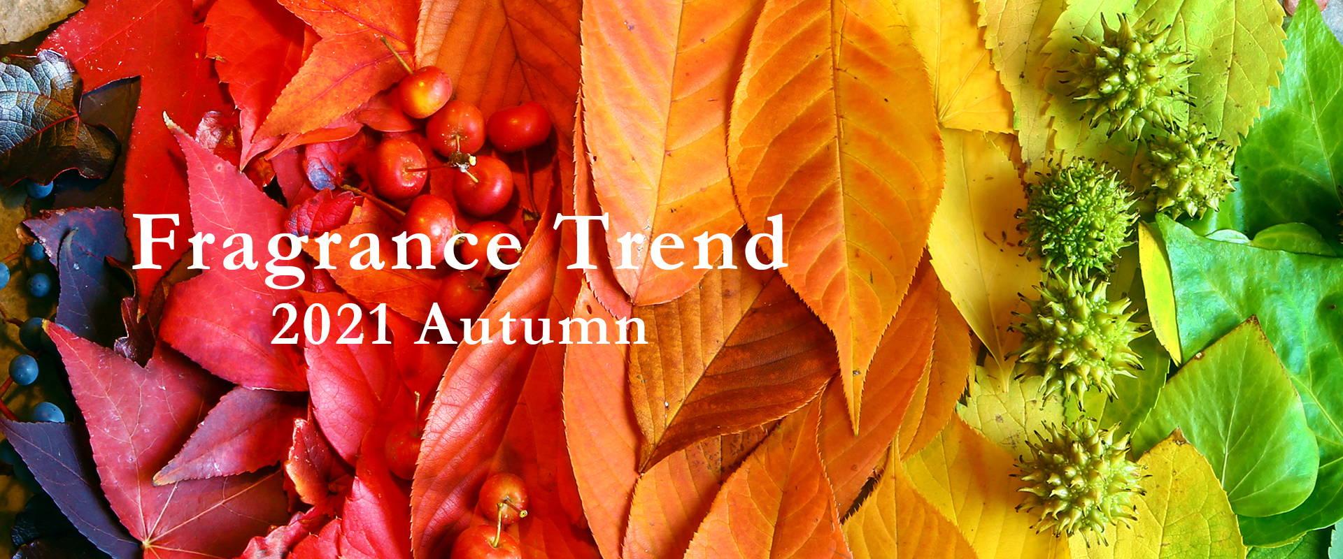秋のおすすめフレグランストレンド|香水・フレグランス