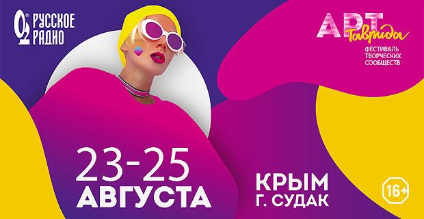«Звёзды Русского Радио» в Крыму - Новости радио OnAir.ru