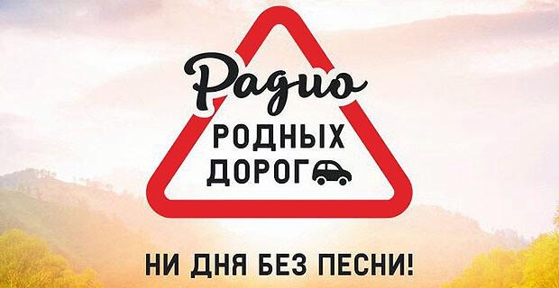 Новый сезон на Радио Родных Дорог - Новости радио OnAir.ru