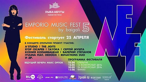 Страна FM – информационный партнер Emporio Music Fest 5 - Новости радио OnAir.ru