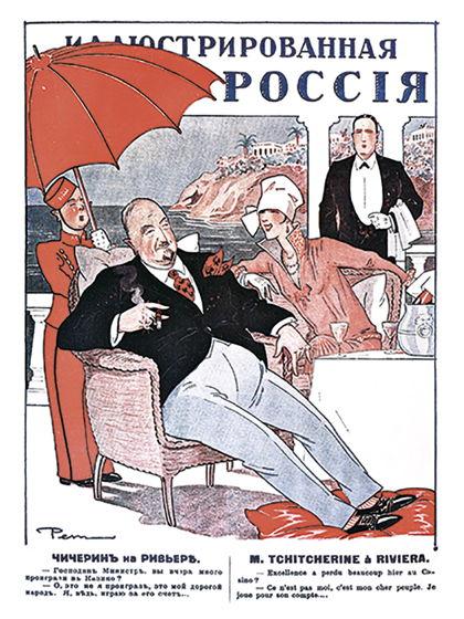"Плакат ""La Russe Illustree"" №21 1927 год. Репринт."