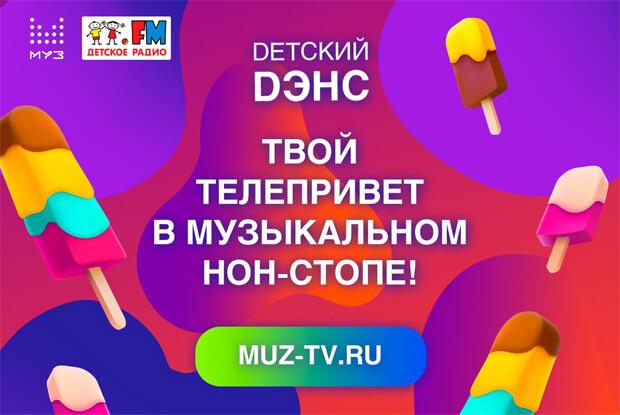 В День защиты детей МУЗ-ТВ и Детское радио устраивают Dетский Dэнс - Новости радио OnAir.ru