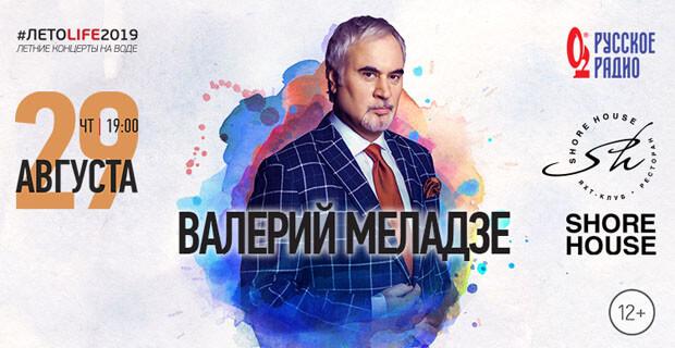 «Русское Радио» и Shore House представляют: Валерий Меладзе в проекте #летоlife2019 - Новости радио OnAir.ru