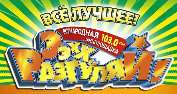 «Радио Шансон» и Первый канал объявляют о продлении новогодних праздников - Новости радио OnAir.ru