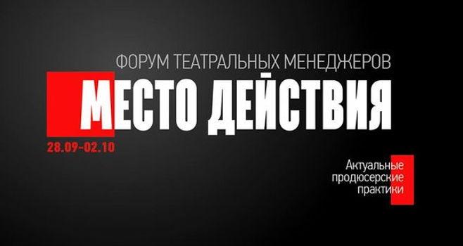 РУСДРАМ - участник Форума театральных менеджеров
