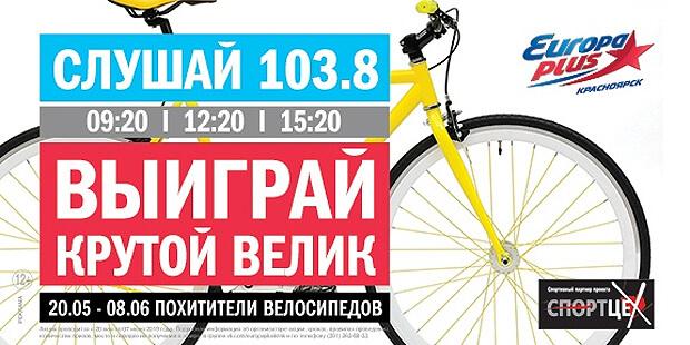 Первый «похититель велосипеда» забрал свой трофей от «Европы Плюс Красноярск» - Новости радио OnAir.ru