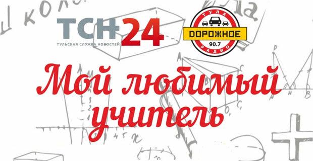 «Дорожное радио - Тула» подарит рюкзак с LED-экраном за лучший рассказ об учителе - Новости радио OnAir.ru