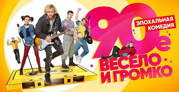 «Авторадио» рекомендует сериал «90-е. Весело и громко». Смотрите на СТС - Новости радио OnAir.ru