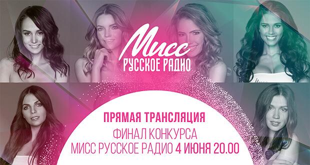 Смотрите онлайн финал конкурса красоты «Мисс Русское Радио 2019» - Новости радио OnAir.ru