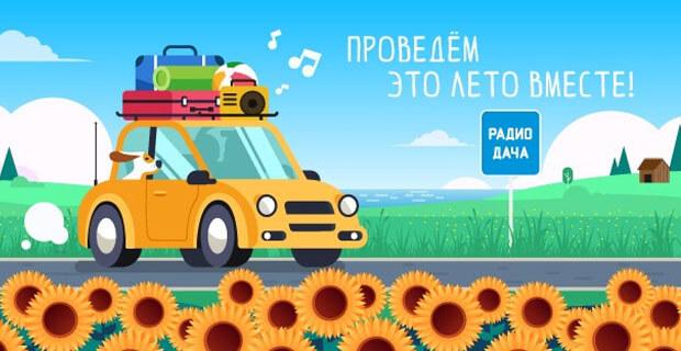 Яркое лето на «Радио Дача» - Новости радио OnAir.ru