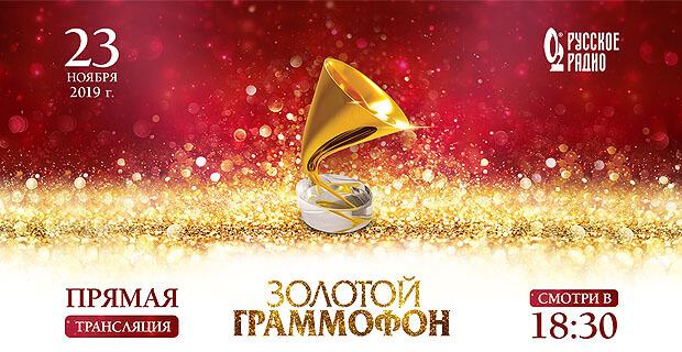 Смотрите онлайн-трансляцию Церемонии вручения Премии «Золотой Граммофон - 2019» - Новости радио OnAir.ru