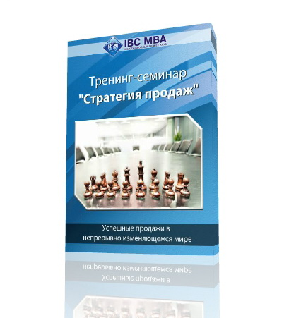 "E-learning курс ""Стратегия продаж"""