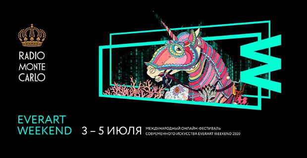 Международный фестиваль современного искусства EverArt Weekend при поддержке Радио Monte Carlo - Новости радио OnAir.ru