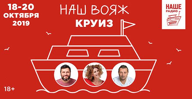Под занавес круизного сезона ведущие «НАШЕго Радио» прокатятся по Волге - Новости радио OnAir.ru