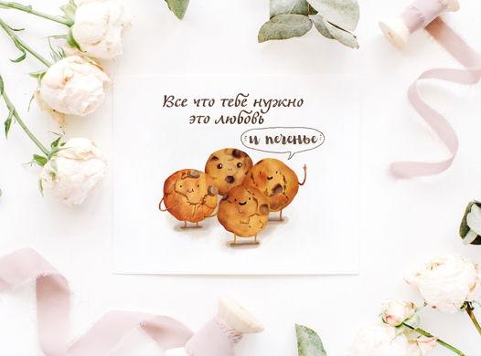 Открытка с печеньками, 10х15