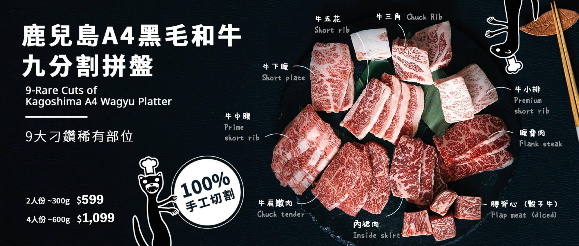 鹿兒島A4黑毛和牛9分割|燒肉
