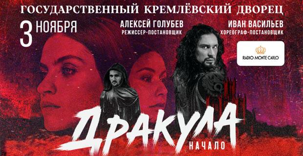 Радио Монте-Карло приглашает отметить Хэллоуин на балу вампиров - Новости радио OnAir.ru