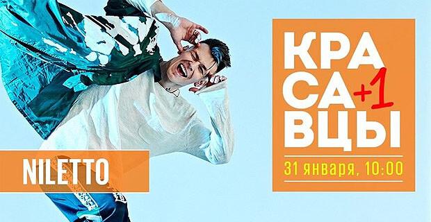 Сегодня в утреннее шоу «Красавцы» на Love Radio придет NILETTO - Новости радио OnAir.ru