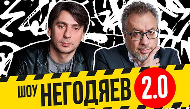 На «Новом Радио» вышел пилотный выпуск дерзкого «Шоу негодяев 2.0» - Новости радио OnAir.ru