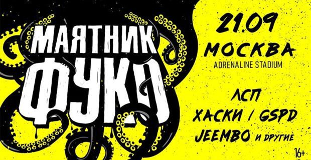 Like FM приглашает! Pharaoh, ЛСП, Хаски выступят на фестивале актуальной музыки «Маятник Фуко» - Новости радио OnAir.ru